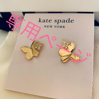 kate spade new york - 新品♡ケイトスペード 蝶 ピアス