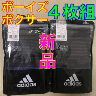 アディダス(adidas)の【新品】ボーイズ ボクサーパンツ キッズ ボクサーブリーフ アディダス  グンゼ(下着)