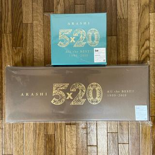 アラシ(嵐)の【新品未開封】5×20 All the BEST!! 1999-2019(ミュージック)