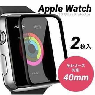 【2枚セット】Apple Watch アップルウォッチ 保護フィルム 40mm用