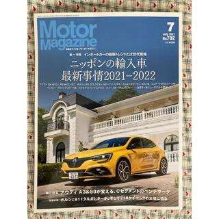 Motor Magazine (モーター マガジン) 2021年 07月号(車/バイク)