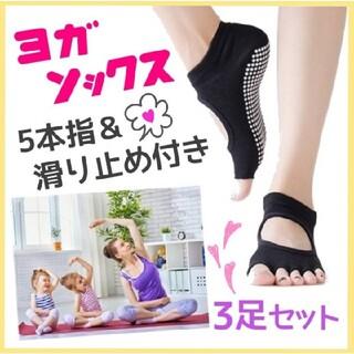 ヨガソックス☆5本指滑り止め付☆指なしソックス3足セット☆3カラーセット(ヨガ)