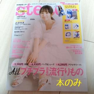 steady ステディ 7月号 7/7発売 雑誌のみ