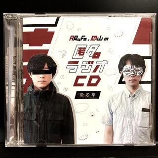 匿名ラジオCD 炎の章(CDブック)