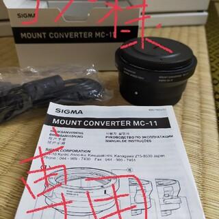シグマ(SIGMA)のSIGMA mountconverter mc-11 SIGMAレンズ用(ミラーレス一眼)