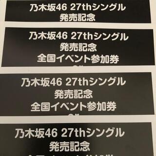 ノギザカフォーティーシックス(乃木坂46)の乃木坂46 27th 応募券(アイドルグッズ)
