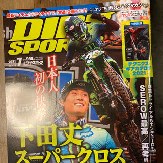 DIRT SPORTS (ダートスポーツ) 2021年 07月号(車/バイク)