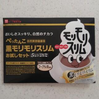 未開封 黒モリモリスリム お試しセット 5包入 プーアル茶風味(健康茶)