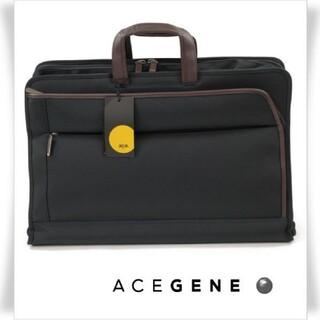 エースジーン(ACE GENE)の新品 ACEGENE エースジーン 2WAYガーメントケース 55cm 2着収納(ビジネスバッグ)