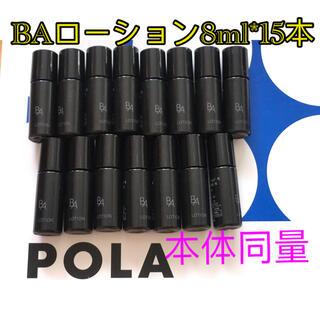ポーラ(POLA)のお徳 pola BAローション8ml*15本 (化粧水/ローション)