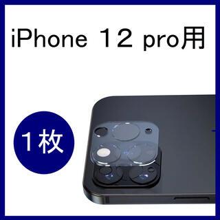 iPhone 12 pro カメラフィルム レンズカバー 遮光リング付き 1個