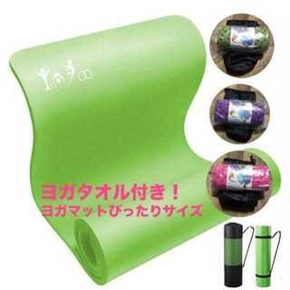 (ヨガタオルセット)ヨガマット 10mm トレーニングマット (グリーン)(ヨガ)