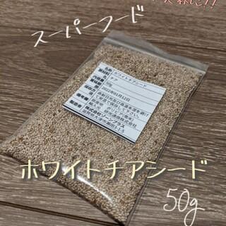 ホワイトチアシード 50g ダイエット(エクササイズ用品)