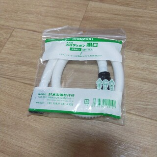 かっぱ様専用 メロディオン 唄口 MP-113(その他)