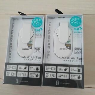 マスクエアーファン 新品 2個(扇風機)