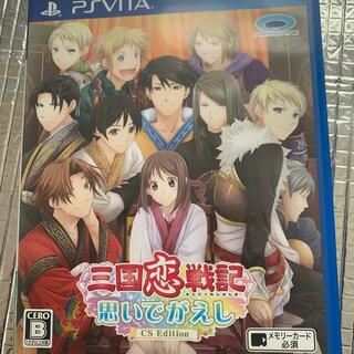 プレイステーションヴィータ(PlayStation Vita)の三国恋戦記~思いでがえし~CS Edition Vita(携帯用ゲームソフト)