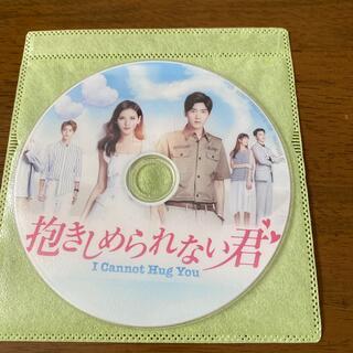 ☆中国ドラマ❤️抱きしめられない君 Blu-ray☆(韓国/アジア映画)