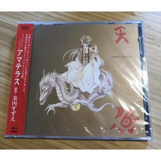 未開封CD!絶版!美内すずえ アマテラス(ヒーリング/ニューエイジ)