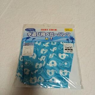 ニシマツヤ(西松屋)の男の子 水遊び パンツ 80cm(水着)