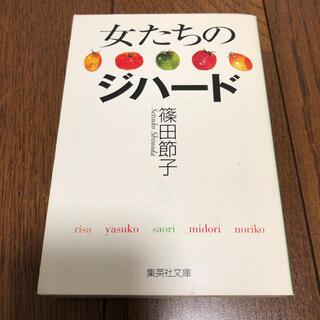 シュウエイシャ(集英社)の女たちのジハード(文学/小説)