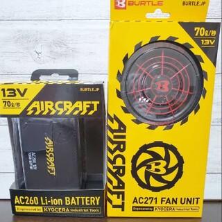 AC260 AC271 空調服機械