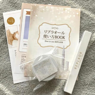 【即日発送】リプラオール 唇用美容液 & ホワイトパック