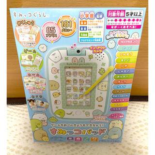バンダイ(BANDAI)のすみっコパッド 新品(知育玩具)