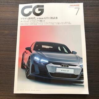 CG (カーグラフィック) 2021年 07月号(車/バイク)