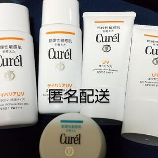 キュレル(Curel)の花王キュレルUV日焼け止め(日焼け止め/サンオイル)
