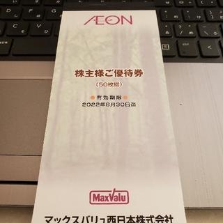イオン(AEON)のAEON イオン 株主優待券 5000円分(その他)