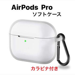Airpods Pro ソフト ケース ( カラビナ付き )