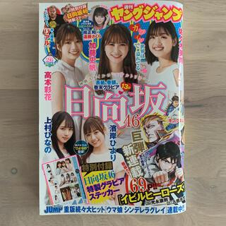 集英社 - ヤングジャンプ 26号 本誌 ステッカー 付属 送料 無料 込み