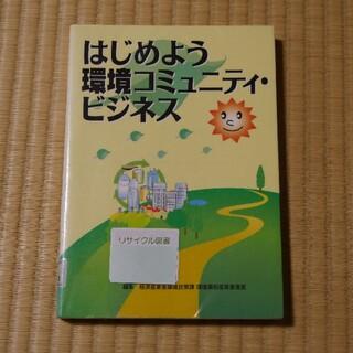 書籍☆はじめよう環境コミュニティ・ビジネス(人文/社会)
