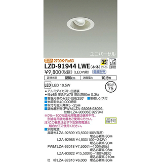 DAIKO 大光 LZD-91944LWE+LZA-92809 未使用 電球色(天井照明)