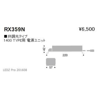 ENDO 遠藤照明 ダウンライト電源ユニット RX359N 安定器 未開封(天井照明)