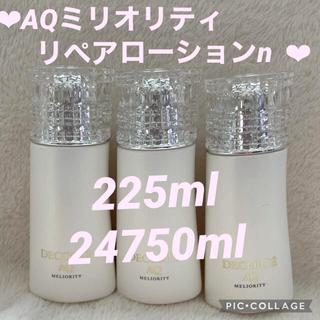 コスメデコルテ★AQミリオリティ リペアローションn★現品 200ml 以上(化粧水/ローション)
