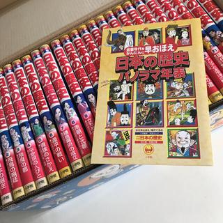 小学館 - 日本の歴史 決定版 全23巻