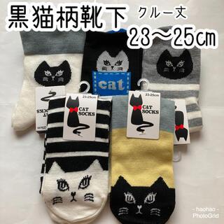 ladies 黒猫柄クルーソックス5足セット【23〜25㎝】