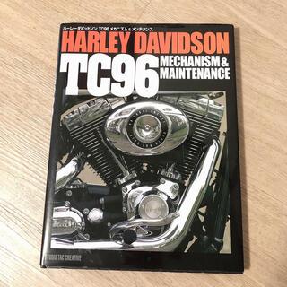 Harley Davidson - ハーレーダビッドソンTC 96メカニズム&メンテナンス