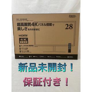 DEED PCモニター DC-M2804K 28インチ DCM2804K
