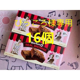 コストコ(コストコ)のマーケットオー リアルブラウニー 16個(菓子/デザート)