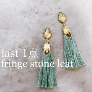 fringe stone leaf pierce(ピアス)