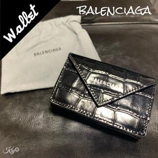 Balenciaga - 新品未使用★BALENCIAGA【バレンシアガ】3つ折り財布 クロコ