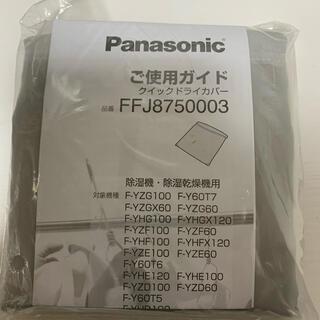 パナソニック(Panasonic)のパナソニック 除湿機・除湿乾燥機用 クイックドライカバー FFJ8750003(加湿器/除湿機)