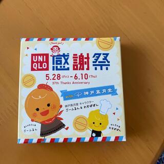 ユニクロ(UNIQLO)のユニクロ感謝祭 ゴーフル 兵庫(菓子/デザート)