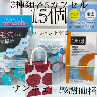Obagi - 酵素洗顔パウダー.FANCL.スイサイ.オバジ各5カプセル.合計15個
