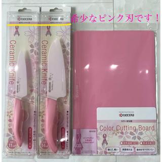 京セラ - 新品 京セラ ピンク色希少 ナイフ2本、まな板 3点セット