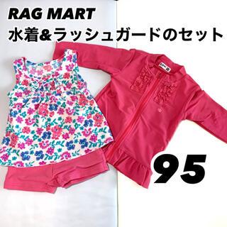 ラグマート(RAG MART)のラグマート 水着&ラッシュガード 95 ピンク 90 100(水着)