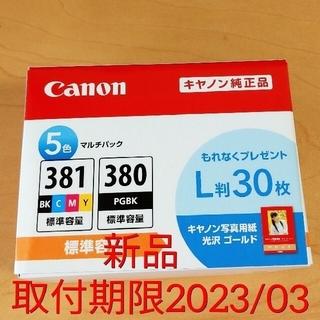 Canon - キャノン Canon BCI-381+380/5MP 5色パック 純正インクカー