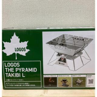 ロゴス(LOGOS)のロゴス LOGOS The ピラミッドTAKIBI L 焚き火台 たき火(ストーブ/コンロ)